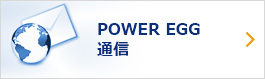 POWER EGG通信